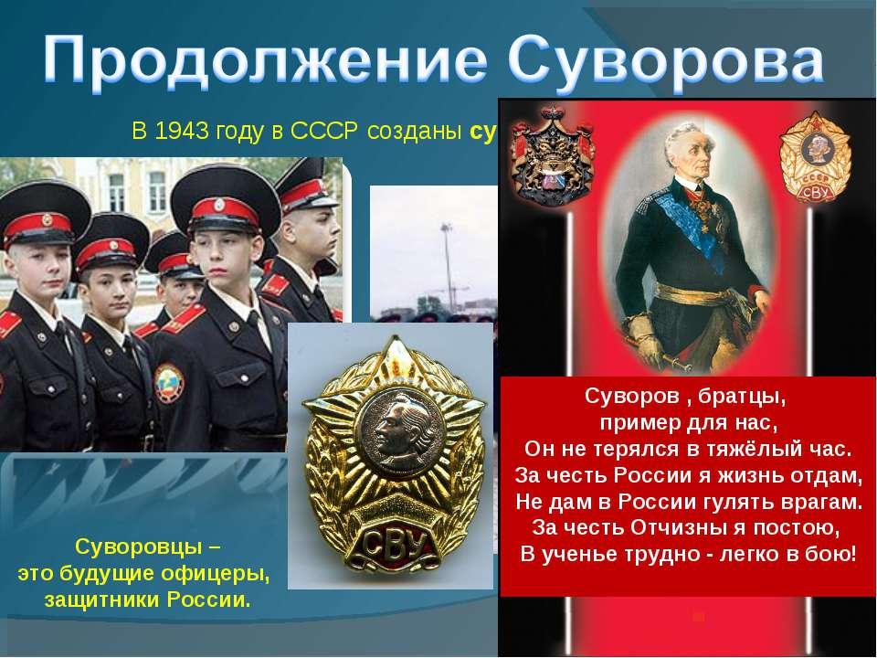 В 1943 году в СССР созданы суворовские училища. Суворовцы – это будущие офице...