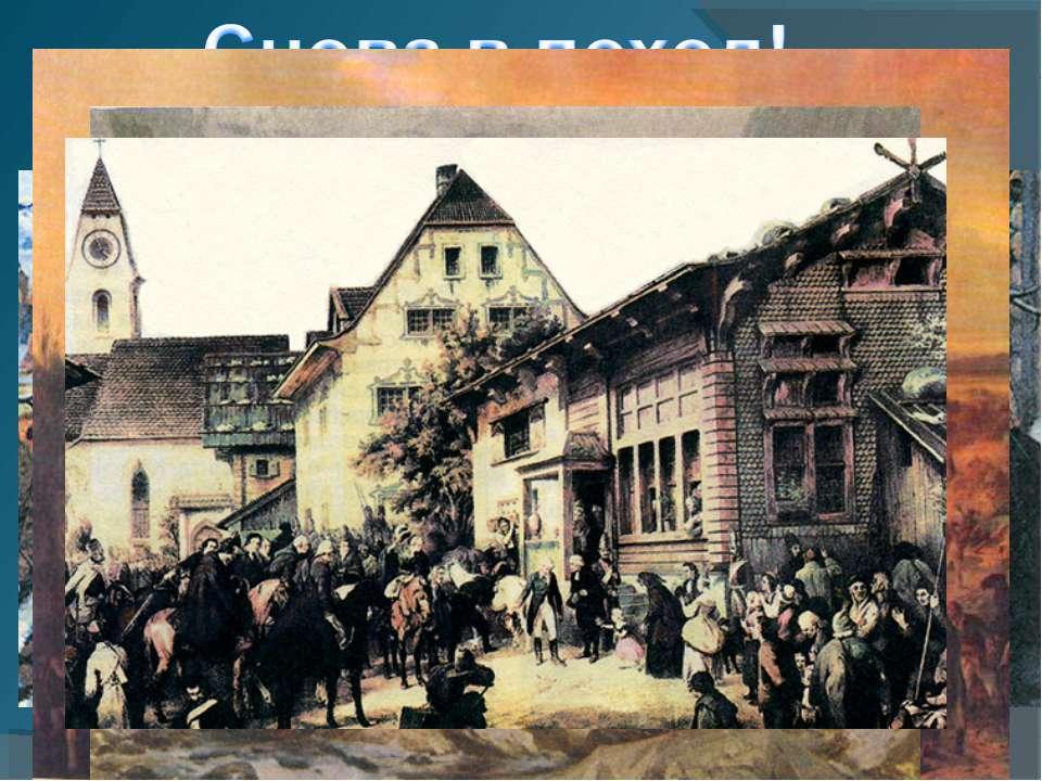 Итальянский (1799) и Швейцарский (1799) походы стали вершиной его полководчес...