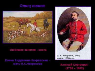 Отец поэта Алексей Сергеевич (1788 – 1862) Любимое занятие - охота Елена Андр...