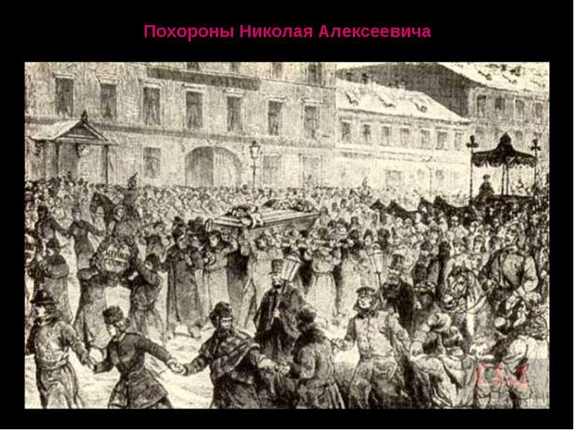 Похороны Николая Алексеевича