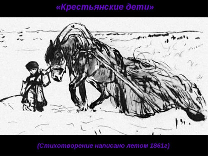 «Крестьянские дети» (Стихотворение написано летом 1861г)
