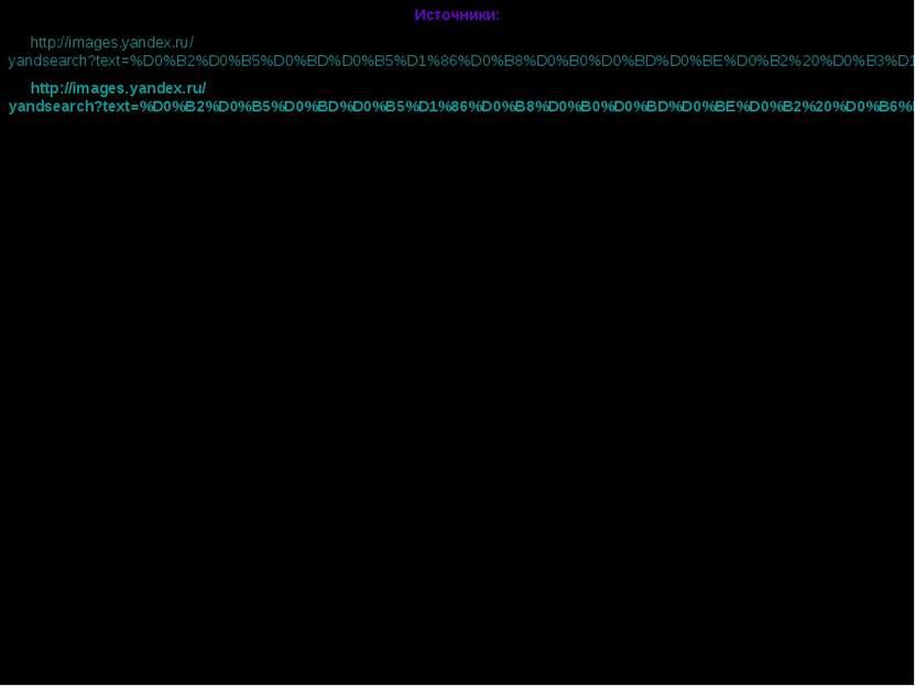 Источники: 12.http://images.yandex.ru/yandsearch?text=%D0%B2%D0%B5%D0%BD%D0%B...