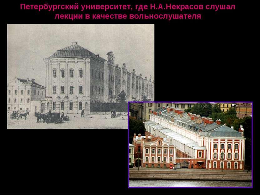 Петербургский университет, где Н.А.Некрасов слушал лекции в качестве вольносл...
