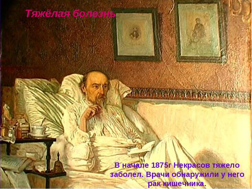 Тяжёлая болезнь В начале 1875г Некрасов тяжело заболел. Врачи обнаружили у не...