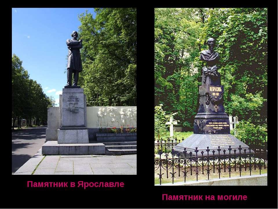 Памятник в Ярославле Памятник на могиле