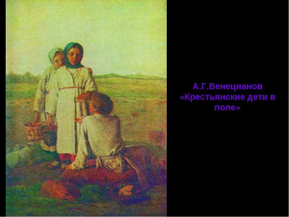 А.Г.Венецианов «Крестьянские дети в поле»