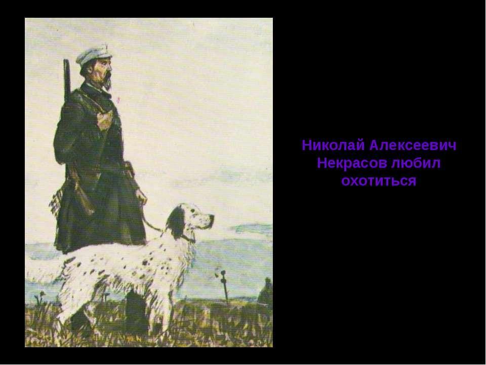 Николай Алексеевич Некрасов любил охотиться