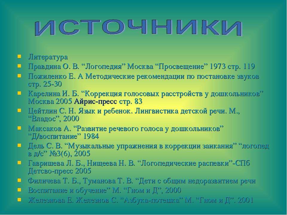 """Литература Правдина О. В. """"Логопедия"""" Москва """"Просвещение"""" 1973 стр. 119 Пожи..."""