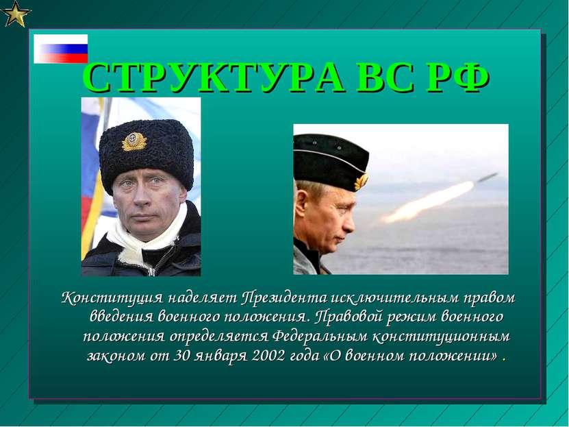 СТРУКТУРА ВС РФ Конституция наделяет Президента исключительным правом введени...