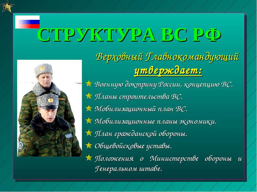 СТРУКТУРА ВС РФ Верховный Главнокомандующий утверждает: Военную доктрину Росс...