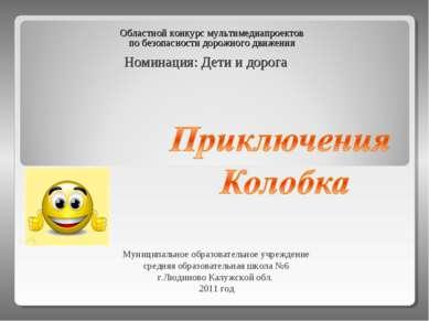 Номинация: Дети и дорога Муниципальное образовательное учреждение средняя обр...
