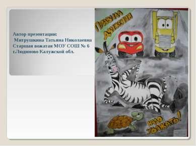Автор презентации: Митрушкина Татьяна Николаевна Старшая вожатая МОУ СОШ № 6 ...