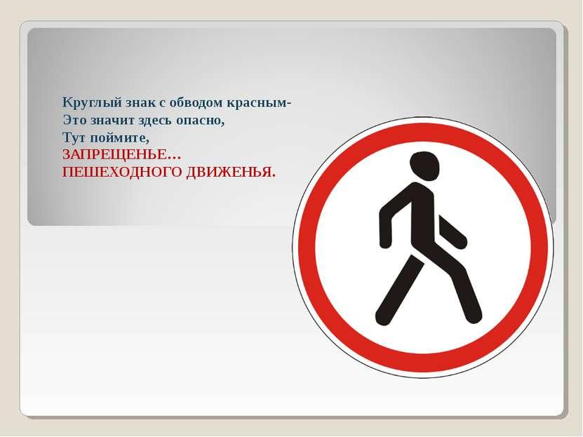 Круглый знак с обводом красным- Это значит здесь опасно, Тут поймите, ЗАПРЕЩЕ...