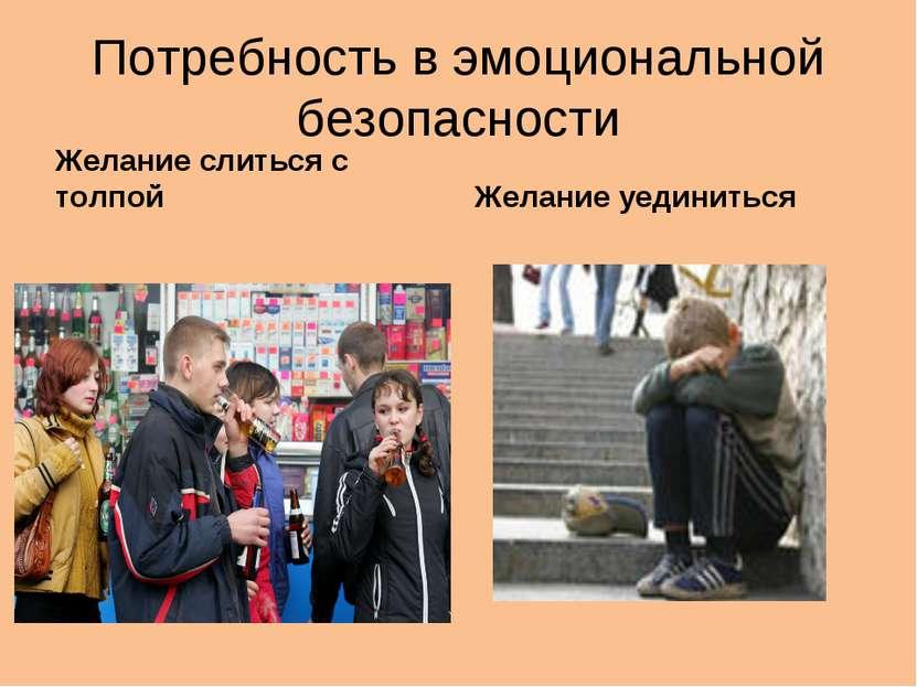 Потребность в эмоциональной безопасности Желание слиться с толпой Желание уед...