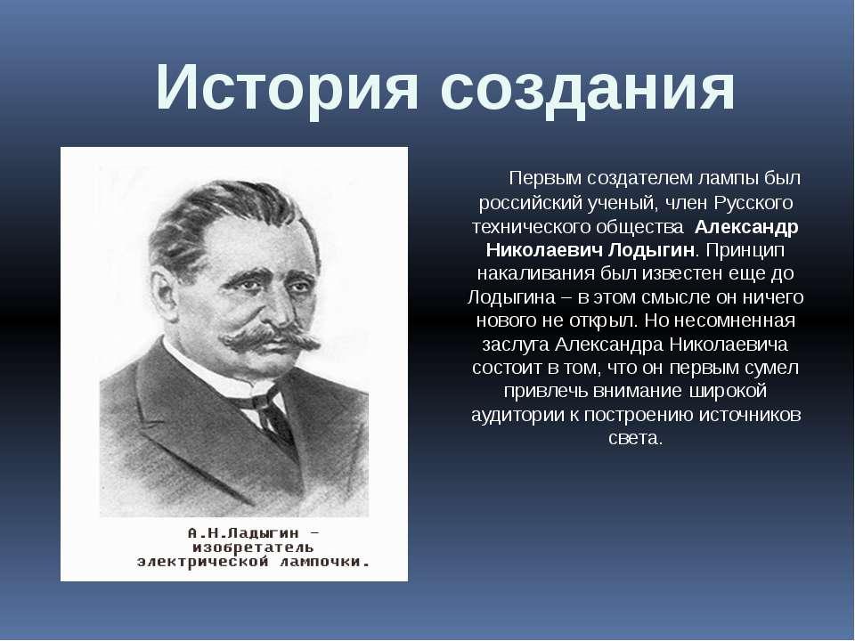 Первым создателем лампы был российский ученый, член Русского технического общ...