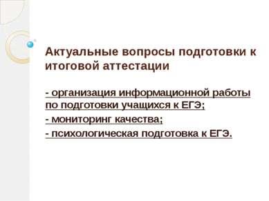 Актуальные вопросы подготовки к итоговой аттестации - организация информацион...