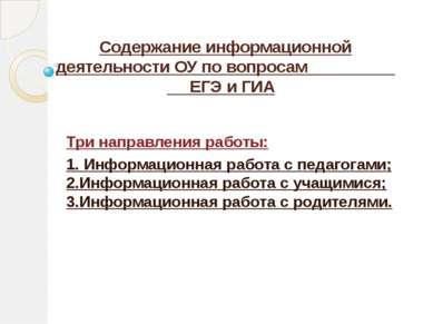 Содержание информационной деятельности ОУ по вопросам ЕГЭ и ГИА Три направлен...