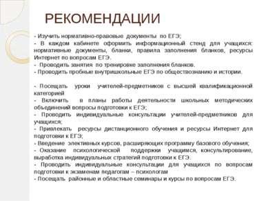 РЕКОМЕНДАЦИИ - Изучить нормативно-правовые документы по ЕГЭ; - В каждом кабин...