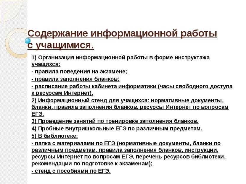 Содержание информационной работы с учащимися. 1) Организация информационной р...