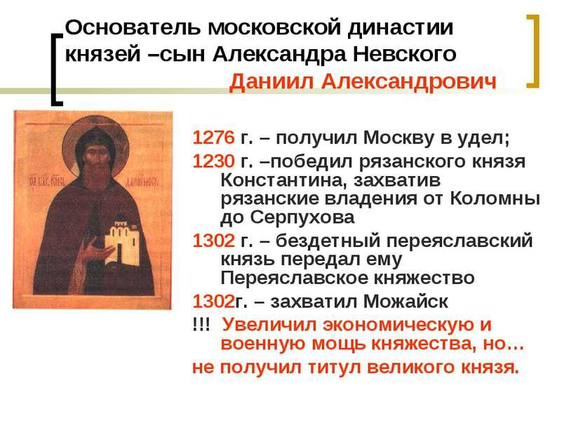 Основатель московской династии князей –сын Александра Невского Даниил Алексан...