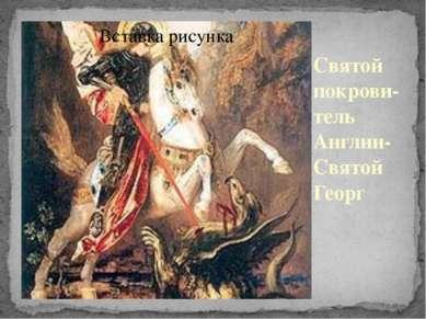 Святой покрови-тель Англии- Святой Георг