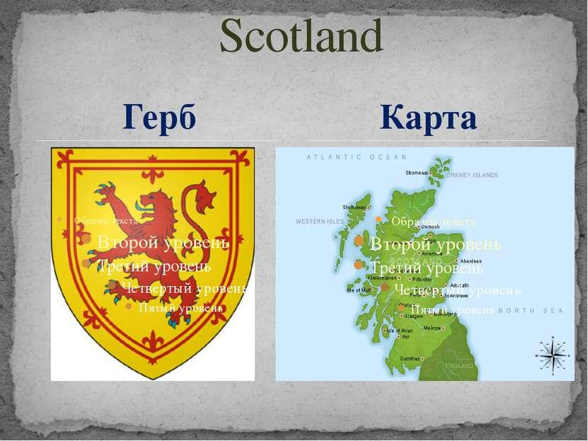 Герб Scotland Карта