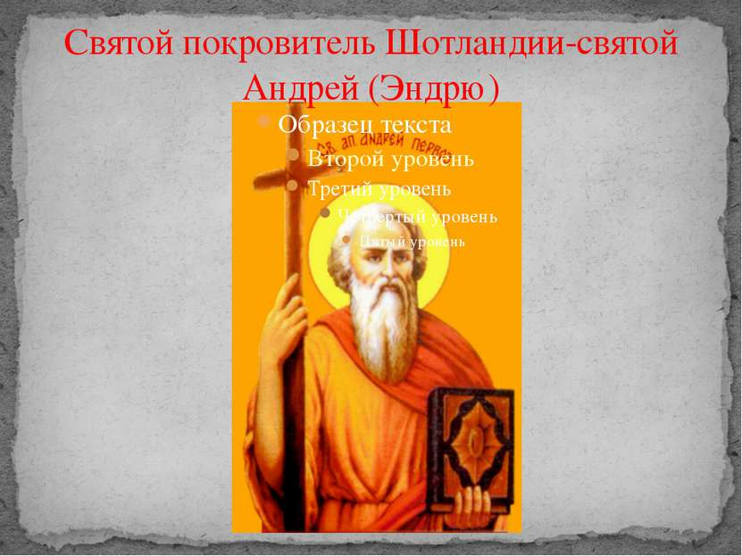 Святой покровитель Шотландии-святой Андрей (Эндрю)