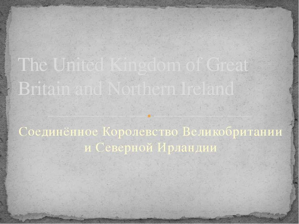 Соединённое Королевство Великобритании и Северной Ирландии The United Kingdom...