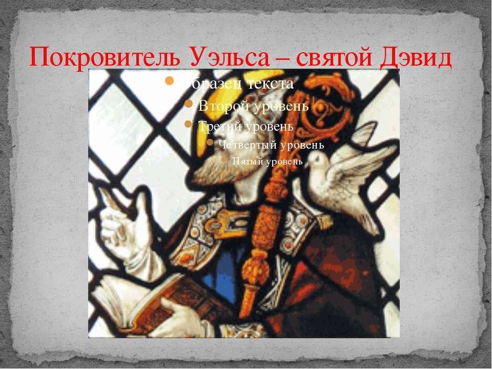 Покровитель Уэльса – святой Дэвид