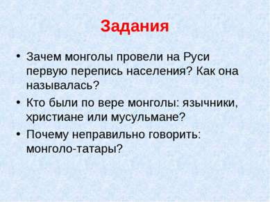 Задания Зачем монголы провели на Руси первую перепись населения? Как она назы...