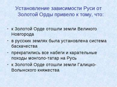Установление зависимости Руси от Золотой Орды привело к тому, что: к Золотой ...
