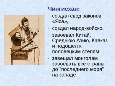 Чингисхан: создал свод законов «Яса», создал народ-войско, завоевал Китай, Ср...