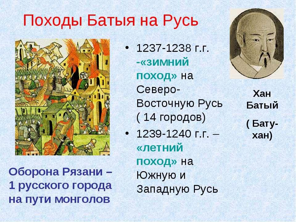 Походы Батыя на Русь 1237-1238 г.г. -«зимний поход» на Северо-Восточную Русь ...