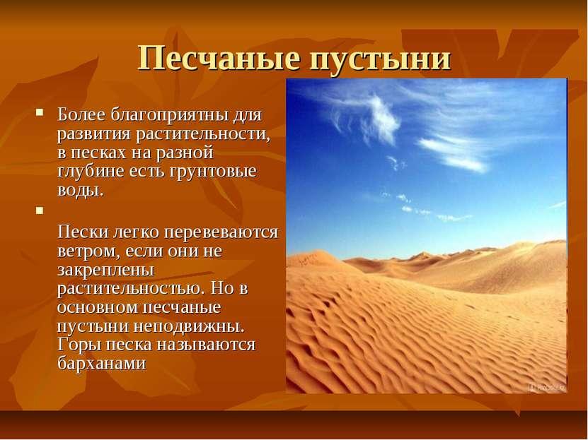 Песчаные пустыни Более благоприятны для развития растительности, в песках на ...