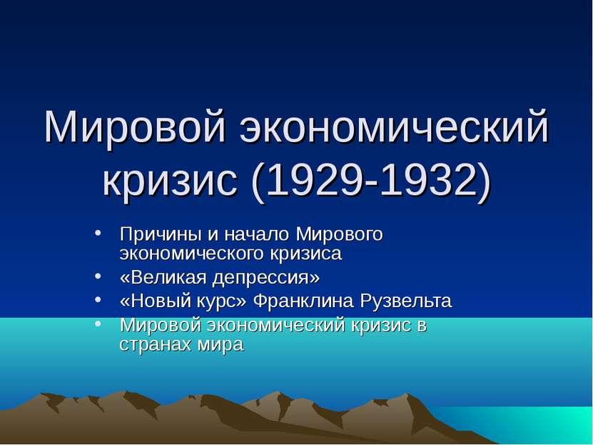 Мировой экономический кризис (1929-1932) Причины и начало Мирового экономичес...