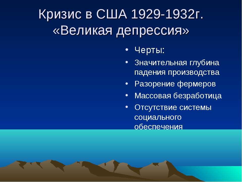 Кризис в США 1929-1932г. «Великая депрессия» Черты: Значительная глубина паде...