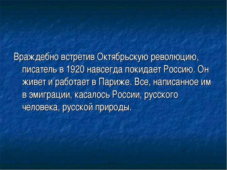 Враждебно встретив Октябрьскую революцию, писатель в 1920 навсегда покидает Р...
