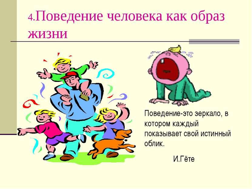 4.Поведение человека как образ жизни Поведение-это зеркало, в котором каждый ...