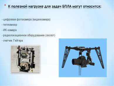- цифровая фотокамера (видеокамера) - тепловизор - ИК-камера - радиолокационн...