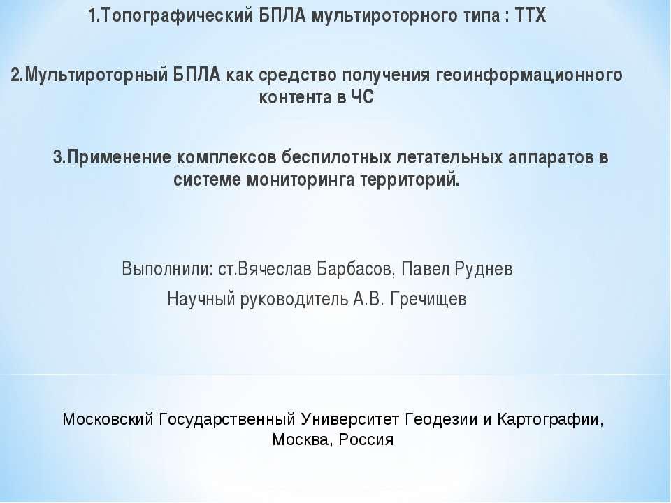 1.Топографический БПЛА мультироторного типа : ТТХ 2.Мультироторный БПЛА как с...