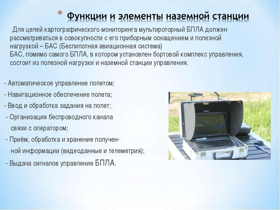 Для целей картографического мониторинга мультироторный БПЛА должен рассматрив...