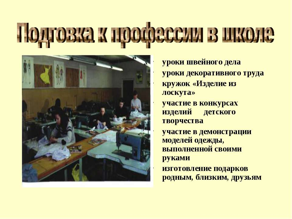 уроки швейного дела уроки декоративного труда кружок «Изделие из лоскута» уча...