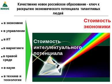 Качественно новое российское образование - ключ к раскрытию экономического по...