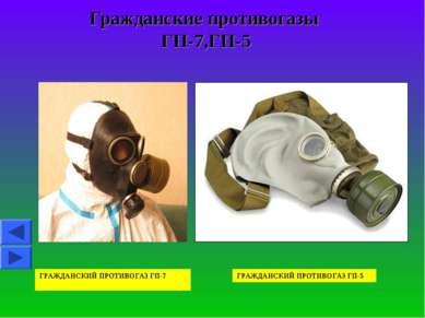 Гражданские противогазы ГП-7,ГП-5 ГРАЖДАНСКИЙ ПРОТИВОГАЗ ГП-5 ГРАЖДАНСКИЙ ПРО...