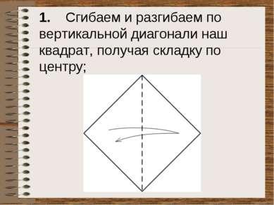 1. Сгибаем и разгибаем по вертикальной диагонали наш квадрат, получая складку...