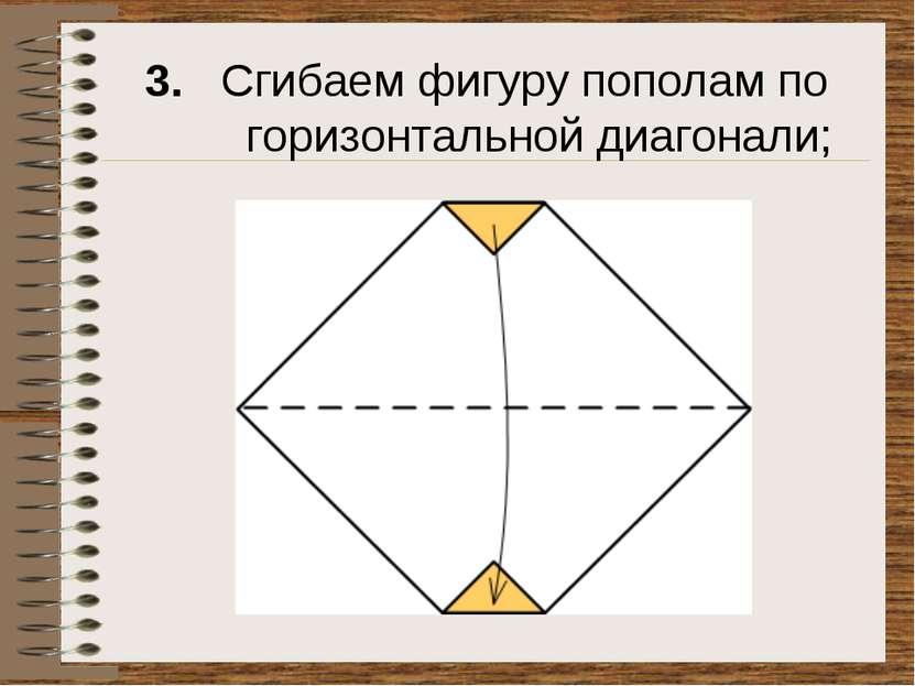 3. Сгибаем фигуру пополам по горизонтальной диагонали;