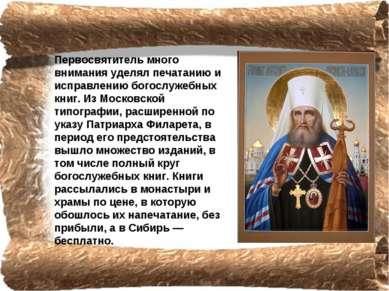 Первосвятитель много внимания уделял печатанию и исправлению богослужебных кн...