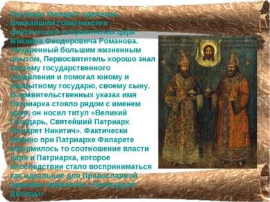 Патриарх Филарет сделался ближайшим советником и фактическим соправителем цар...