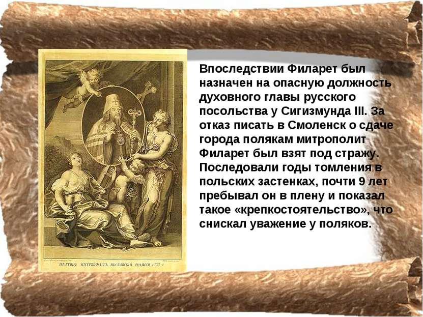 Впоследствии Филарет был назначен на опасную должность духовного главы русско...