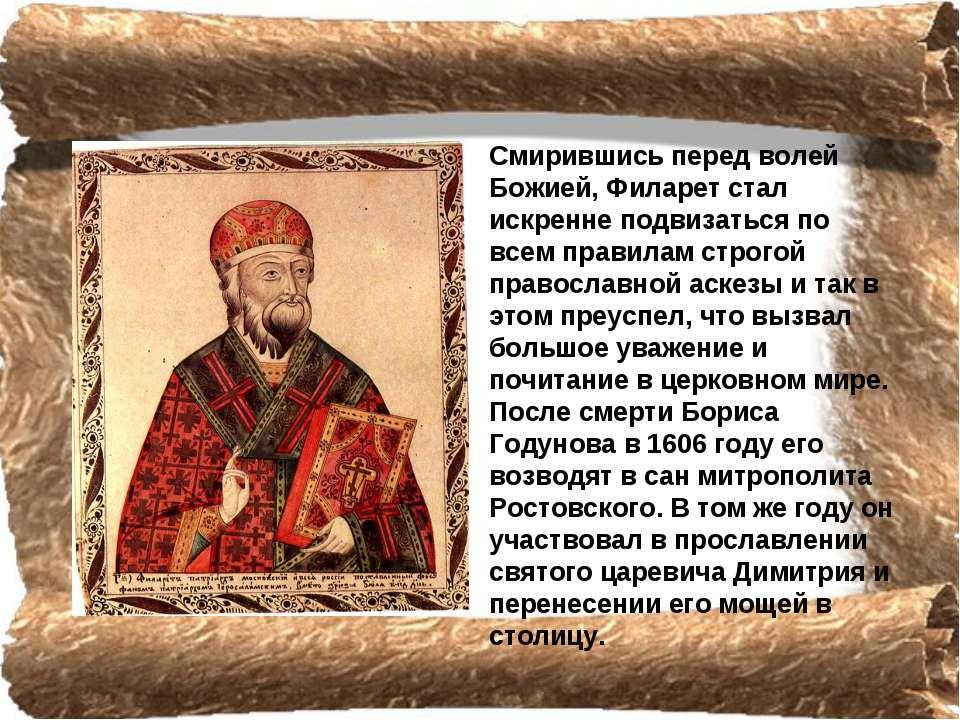 Смирившись перед волей Божией, Филарет стал искренне подвизаться по всем прав...